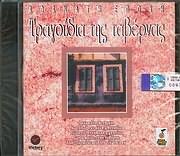 CD image ATHANATI EPOHI - TRAGOUDIA TIS TAVERNAS