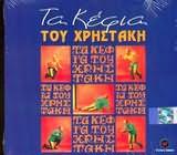 CD image HRISTAKIS / TA KEFIA TOU HRISTAKI