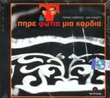CD image ΠΑΝΟΣ ΓΑΒΑΛΑΣ ΡΙΑ ΚΟΥΡΤΗ / ΠΗΡΕ ΦΩΤΙΑ ΜΙΑ ΚΑΡΔΙΑ