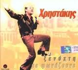 CD image HRISTAKIS / XENYHTI ME FONAZOUNE