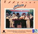 CD image ELLINIKO GLENTI N 1 / HRISTODOULOPOULOS KONSTANTINOU MARGARITIS LEGAKI EL. EIR. KONITOPOULOU