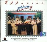 CD image ΕΛΛΗΝΙΚΟ ΓΛΕΝΤΙ Ν 2 / ΠΕΡΠΙΝΙΑΔΗΣ ΖΑΓΟΡΑΙΟΣ ΜΙΧΑΛΟΠΟΥΛΟΣ ΧΡΙΣΤΟΔΟΥΛΟΠΟΥΛΟΣ ΜΠΟΥΡΝΕΛΗΣ - (VARIOUS)