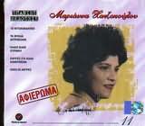 CD image ΜΑΡΙΑΝΝΑ ΧΑΤΖΟΠΟΥΛΟΥ / ΑΦΙΕΡΩΜΑ
