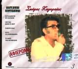 CD image SPYROS ZAGORAIOS / AFIEROMA