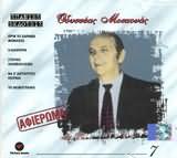CD image ΟΔΥΣΣΕΑΣ ΜΟΣΧΟΝΑΣ / ΑΦΙΕΡΩΜΑ