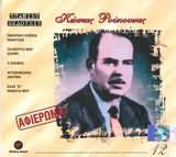 CD Image for KOSTAS ROUKOUNAS / AFIEROMA