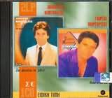CD image DIMITRIS KONTOLAZOS - GIORGOS MARGARITIS / SOU FONAZO NA RTHEIS - AKOU TI THA PO (2LP SE 1CD)