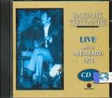 ΒΑΣΙΛΗΣ ΤΣΙΤΣΑΝΗΣ / <br>LIVE ΑΠΟ ΤΟ ΘΕΜΕΛΙΟ 1978 CD1