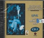 CD image ΒΑΣΙΛΗΣ ΤΣΙΤΣΑΝΗΣ / LIVE ΑΠΟ ΤΟ ΘΕΜΕΛΙΟ 1978 N.1 ΚΑΙ N.2 (2CD)