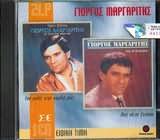 CD image GIORGOS MARGARITIS / 2LP SE 1CD / ESY MILAS STIN KARDIA MOU - POS NA SE XEHASO