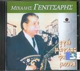 CD image MIHALIS GENITSARIS / EGO MAGKAS FAINOMOUNA