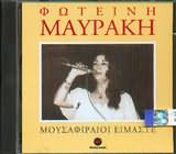 CD image for FOTEINI MAYRAKI / MOUSAFIRAIOI EIMASTE