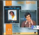 PANOS MARINOS / <br>APALAHTIKA APO SENA - REBETIKA KAI ALLA 2 LP SE 1 CD