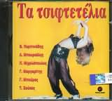 CD image TA TSIFTETELIA / PERPINIADIS BOURNELIS MIHALOPOULOS MARGARITIS BOURAS SOUKAS