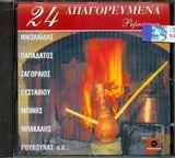 CD image ΑΠΑΓΟΡΕΥΜΕΝΑ ΡΕΜΠΕΤΙΚΑ / 24 ΑΠΑΓΟΡΕΥΜΕΝΑ ΡΕΜΠΕΤΙΚΑ