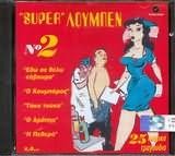 CD image ΤΑ ΣΟΥΠΕΡ ΛΟΥΜΠΕΝ Ν 2 - (VARIOUS)