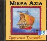 CD image ΜΙΚΡΑ ΑΣΙΑ / ΣΜΥΡΝΕΙΚΑ ΤΡΑΓΟΥΔΙΑ
