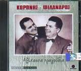 CD image KORONIS - FILANDROS / AXEHASTA TRAGOUDIA
