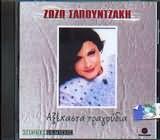 CD image ZOZO SAPOUNTZAKI / AXEHASTA TRAGOUDIA