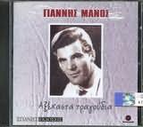 CD image GIANNIS MANOS / AXEHASTA TRAGOUDIA