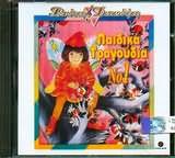 CD image PAIDIKI DISKOTHIKI / PAIDIKA TRAGOUDAKIA N 1