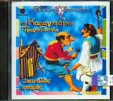 CD image PAIDIKI DISKOTHIKI / O KARAGKIOZIS TRAGOUDISTIS KAI ALLES ISTORIES