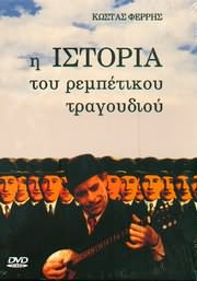 KOSTAS FERRIS / <br>I ISTORIA TOU REBETIKOU TRAGOUDIOU SE 4 DVD APO 115 LEPTA TO KATHENA (4 DVD) - (DVD VIDEO)