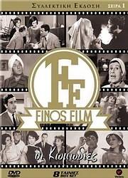 DVD FINOS FILM / ΟΙ ΚΩΜΩΔΙΕΣ - ΣΕΙΡΑ Ν.1 (8 DVD)