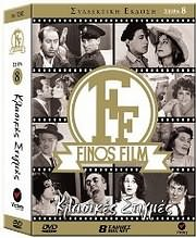 DVD FINOS FILM / ΚΛΑΣΙΚΕΣ ΣΤΙΓΜΕΣ - ΣΕΙΡΑ Ν.8 (8 DVD BOX)