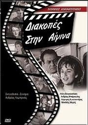 DVD VIDEO image ELLINIKOS KINIMATOGRAFOS / DIAKOPES STIN AIGINA (VOUGIOUKLAKI, BARKOULIS, KONSTANTARAS, VEGGOS) - (DVD)
