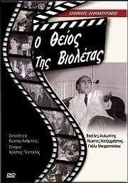 CD Image for ΕΛΛΗΝΙΚΟΣ ΚΙΝΗΜΑΤΟΓΡΑΦΟΣ / Ο ΘΕΙΟΣ ΤΗΣ ΒΙΟΛΕΤΑΣ (ΑΥΛΩΝΙΤΗΣ, ΧΑΤΖΗΧΡΗΣΤΟΣ, ΜΑΥΡΟΠΟΥΛΟΥ) - (DVD)