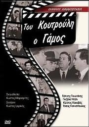 ELLINIKOS KINIMATOGRAFOS / <br>TOU KOUTROULI O GAMOS (GKIONAKIS, NTALI, KAKAVAS, GIANNOPOULOS) - (DVD)