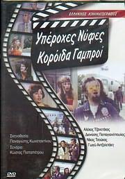 ELLINIKOS KINIMATOGRAFOS / <br>YPEROHES NYFES KOROIDA GABROI (TZANETAKOS PAPAGIANNOPOULOS ANTZOLETAK) - (DVD)