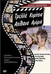 DVD VIDEO image ELLINIKOS KINIMATOGRAFOS / TRELLA KORITSIA APITHANA AGORIA (PAPAGIANNOPOULOS, ZERVOS, TZANETAKOS) - (DVD)