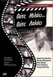 CD image for ELLINIKOS KINIMATOGRAFOS / OUTE MILAEI OUTE LALAEI (MANELLIS MAYROMATIS FERMAS MOSHONA VELENTZAS) - (DVD)