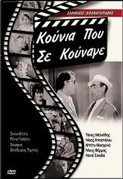 CD image for ELLINIKOS KINIMATOGRAFOS / KOUNIA POU SE KOUNAGE (MILIADIS, APOSTOLOU, FERMAS, SKIADA, MOSHONA) - (DVD)