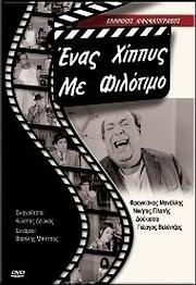 DVD VIDEO image ELLINIKOS KINIMATOGRAFOS / ENAS HIPPYS ME FILOTIMO (MANELLIS, PLATIS, DOUKISSA, VELENTZAS) - (DVD)