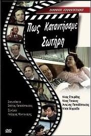 ELLINIKOS KINIMATOGRAFOS / <br>POS KATANTISAME SOTIRI (STAYRIDIS, TSOUKAS, PAPADOPOULOS, MOROUDA) - (DVD)