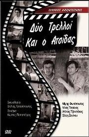 CD image for ELLINIKOS KINIMATOGRAFOS / DYO TRELLOI KAI O ATSIDAS (FOTOPOULOS, TSOUKAS, TZANETAKOS, ZANINOU) - (DVD)