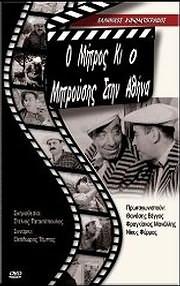 DVD VIDEO image ELLINIKOS KINIMATOGRAFOS / O MITROS KI O MITROUSIS STIN ATHINA (VEGGOS, MANELLIS, FERMAS) - (DVD)