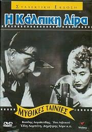 DVD VIDEO image MYTHIKES ELLINIKES TAINIES / I KALPIKI LIRA (LOGOTHETIDIS, LIVYKOU, HORN, FOTOPOULOS, MAKRIS) - (DVD VIDEO)