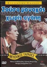 CD image for MYTHIKES ELLINIKES TAINIES / ZOUSA MONAHOS HORIS AGAPI (XANTHOPOULOS - VOGIATZIS - ZAFEIRIOU) - (DVD VIDEO)