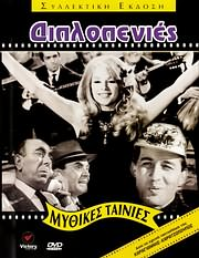 CD image for KLASIKOS ELLINIKOS KINIMATOGRAFOS - MYTHIKES TAINIES: DIPLOPENIES (A. VOUGIOUKLAKI) - (DVD VIDEO)