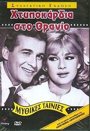 DVD VIDEO image HTYPOKARDIA STO THRANIO (A. VOUGIOUKLAKI, D. PAPAMIHAIL, D. PAPAGIANNOPOULOS) - (DVD VIDEO)