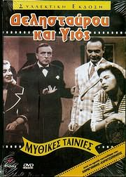 CD image for SYLLEKTIKI EKDOSI - MYTHIKES TAINIES: DELISTAYROU KAI YIOS - (DVD VIDEO)