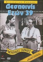 DVD VIDEO image MYTHIKES ELLINIKES TAINIES / DESPOINIS ETON 39 (LOGOTHETIDIS - LIVYKOU - STRATIGOS) - (DVD VIDEO)