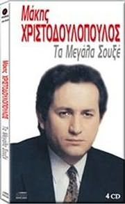 MAKIS HRISTODOULOPOULOS / <br>TA MEGALA SOUXE (4CD)