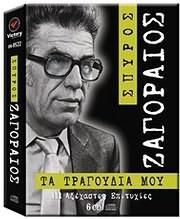 CD image ΣΠΥΡΟΣ ΖΑΓΟΡΑΙΟΣ / ΤΑ ΤΡΑΓΟΥΔΙΑ ΜΟΥ (6 CD)