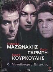 OI MEGALYTERES EPITYHIES (GIORGOS MAZONAKIS - KAITI GARBI - NIKOS KOURKOULIS) (6 CD) - (VARIOUS)