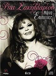 CD image RITA SAKELLARIOU / MONO EPITYHIES - 108 MEGALES EPITYHIES (6 CD)